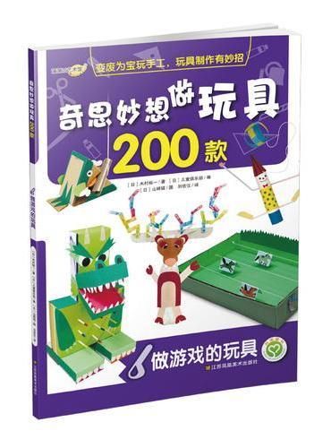 奇思妙想做玩具200款(6)-做游戏的玩具