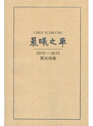 晨曦之车——2010—2015黑光诗集