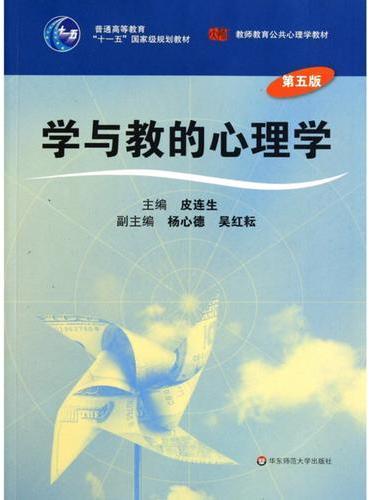 学与教的心理学(第五版)