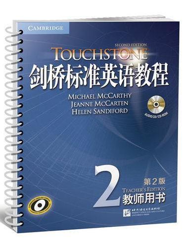 剑桥标准英语教程2:教师用书(附光盘1张)
