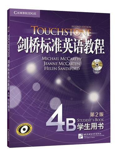 剑桥标准英语教程4B:学生用书(附光盘1张)