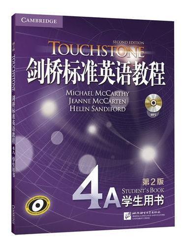 剑桥标准英语教程4A:学生用书(附光盘1张)