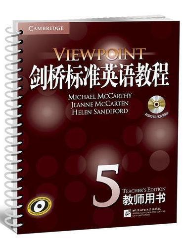 剑桥标准英语教程5:教师用书(附光盘1张)