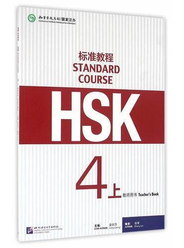 HSK标准教程4(上)教师用书
