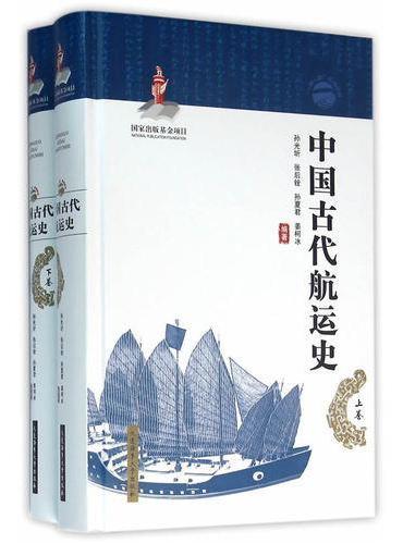 """中国古代航运史(上、下卷)——""""一带一路""""系列丛书"""