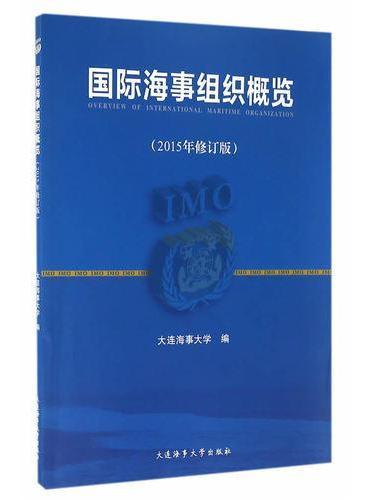 国际海事组织概览 (2015年修订版)