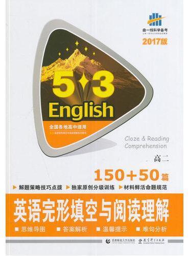 高二 英语完形填空与阅读理解 150 50篇 53英语完形填空与阅读理解系列图书 2017版