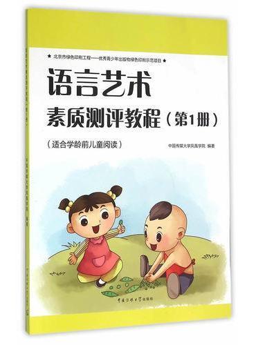 语言艺术素质测评教程(第1册)