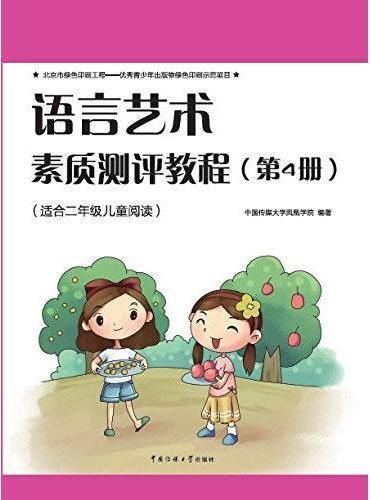 语言艺术素质测评教程(第4册)