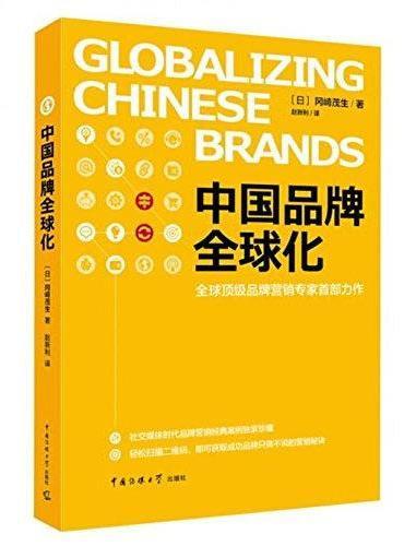 中国品牌全球化