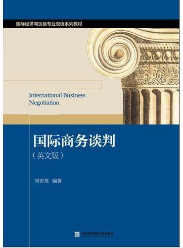 国际商务谈判(英文版)