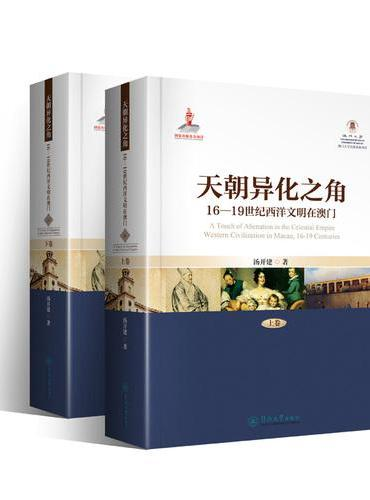 天朝异化之角:16—19世纪西洋文明在澳门(上、下卷)