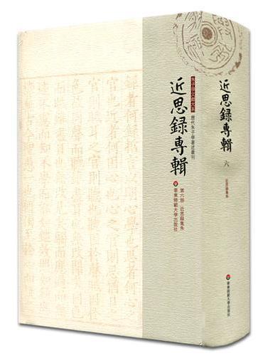 近思录专辑·第六册 近思录集朱