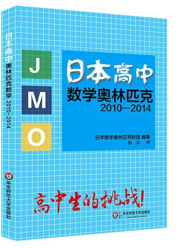 日本高中数学奥林匹克2010-2014