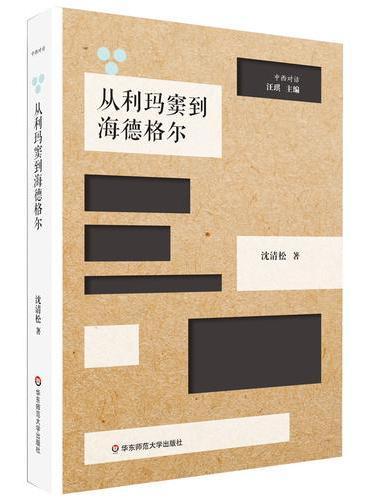 从利玛窦到海德格尔:跨文化脉络下的中西哲学互动