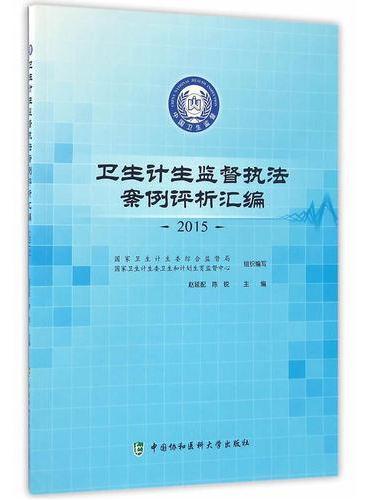 2015卫生计生监督执法案例评析汇编