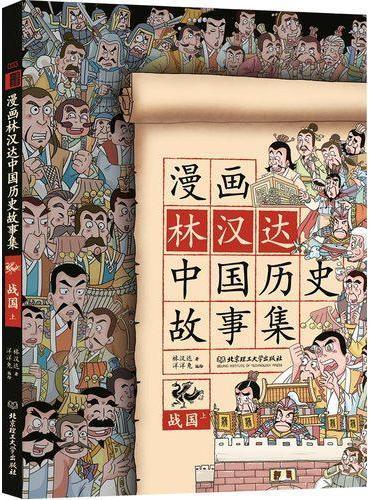 漫画林汉达中国历史故事集:战国(上)