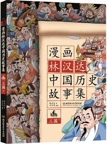漫画林汉达中国历史故事集:三国(下)