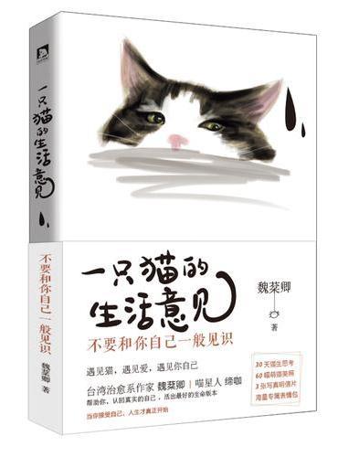 一只猫的生活意见:不要和你自己一般见识