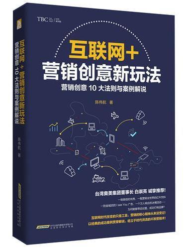 互联网+ : 营销创意新玩法 : 营销创意10大法则与案例解说
