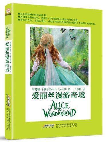 爱丽丝漫游奇境 大众读物 同版电影于5月27日震撼上市!怪诞、奇幻,现代童话的奠基之作;英国维多利亚女王、奥斯卡.王尔德、周作人也为之疯狂的奇幻童话