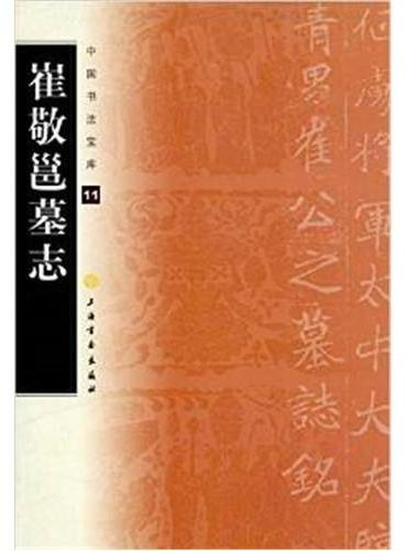 中国书法宝库·崔敬邕墓志