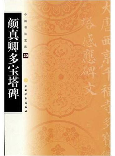 中国书法宝库·颜真卿多宝塔碑