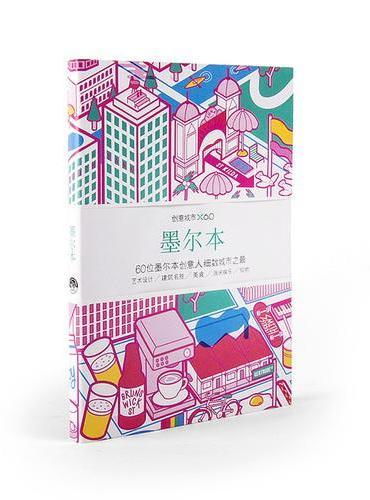 创意城市×60:墨尔本