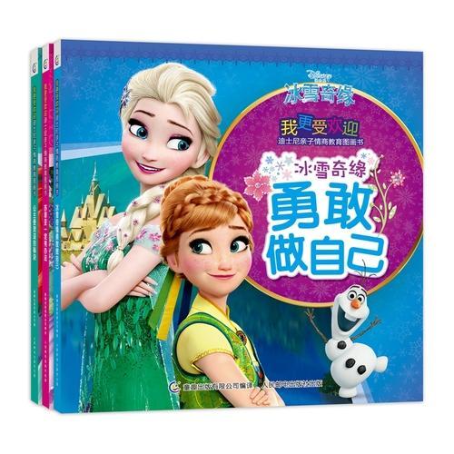 我更受欢迎迪士尼亲子情商教育图画书(公主/冰雪/苏菲亚)(3册)