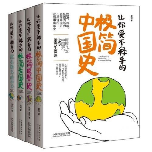爱不释手的极简历史系列套装:中国史、美国史、世界史、希腊神话
