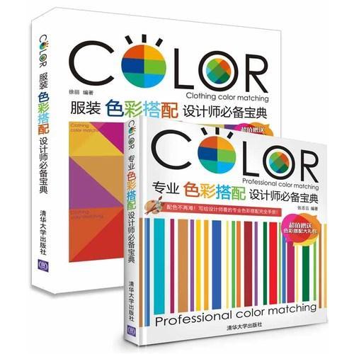 设计师色彩搭配必备 服装色彩搭配+专业色彩搭配 (套装共2册)