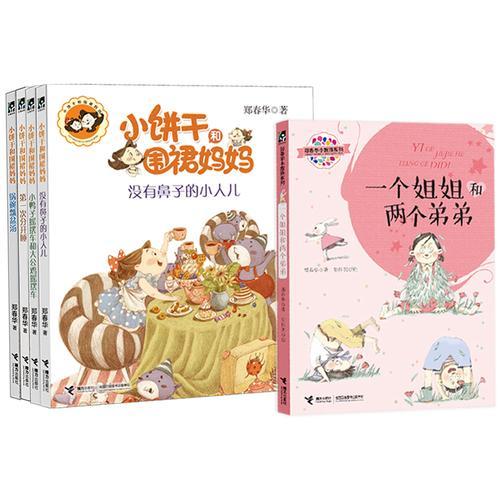 郑春华母爱系列:小饼干和围裙妈妈(前4册)+ 一个姐姐和两个弟弟