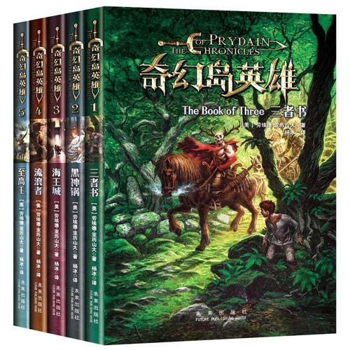 奇幻岛英雄系列(全五册)