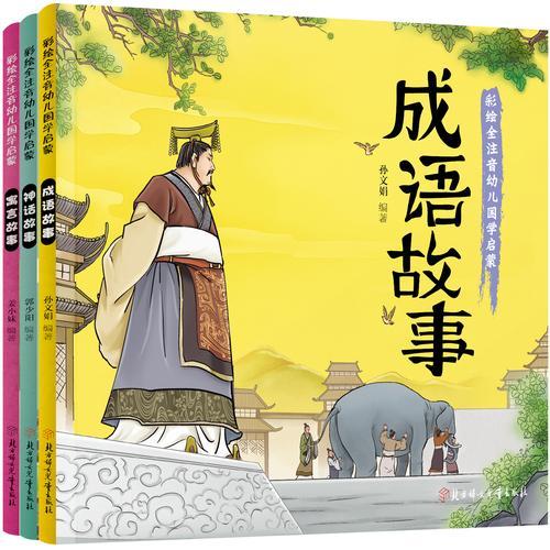 幼儿国学启蒙经典 成语 神话 寓言故事 套装共3册