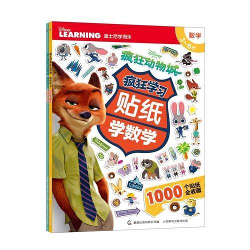 迪士尼疯狂动物城 疯狂学习 贴纸(2册)