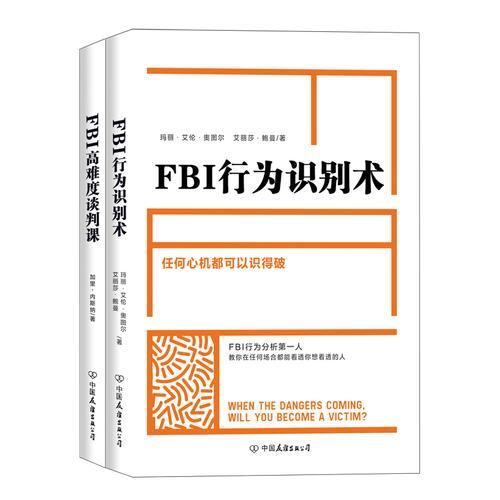 FBI社交达人2册套装