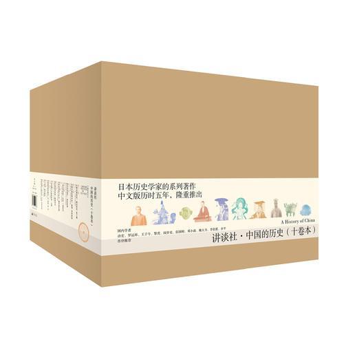 讲谈社—中国的历史(盒装共十卷)