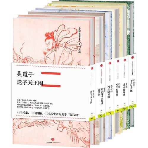 中国美术史·大师原典(赵佶、夏圭、吴道子、刘松年、李公麟、董源)
