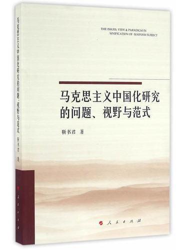 马克思主义中国化研究的问题、视野与范式