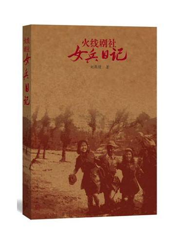 火线剧社女兵日记