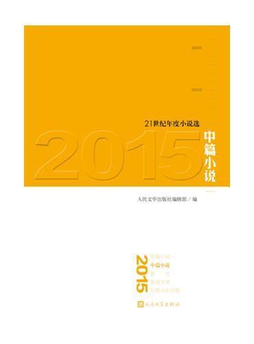 2015中篇小说