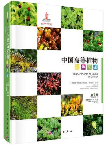 中国高等植物彩色图鉴  第一卷  苔藓植物