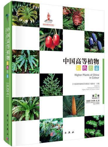 中国高等植物彩色图鉴  第二卷  蕨类植物—裸子植物