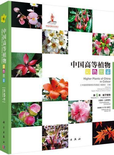 中国高等植物彩色图鉴  第五卷 被子植物 大戟科—山茱萸科