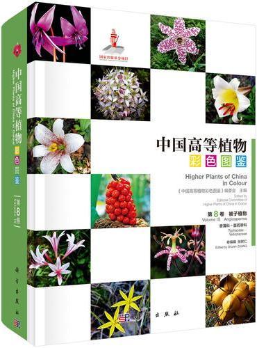 中国高等植物彩色图鉴  第八卷 被子植物 香蒲科—翡若翠科