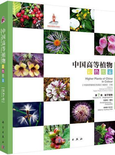 中国高等植物彩色图鉴  第七卷 被子植物 玄参科—菊科