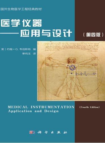 医学仪器:应用与设计