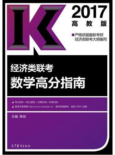 2017经济类联考数学高分指南