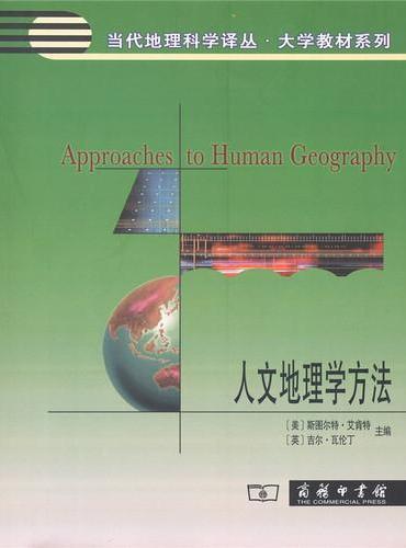 人文地理学方法(当代地理科学译丛·大学教材系列)