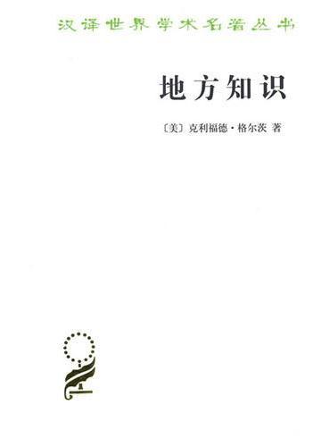 地方知识(汉译名著本15)